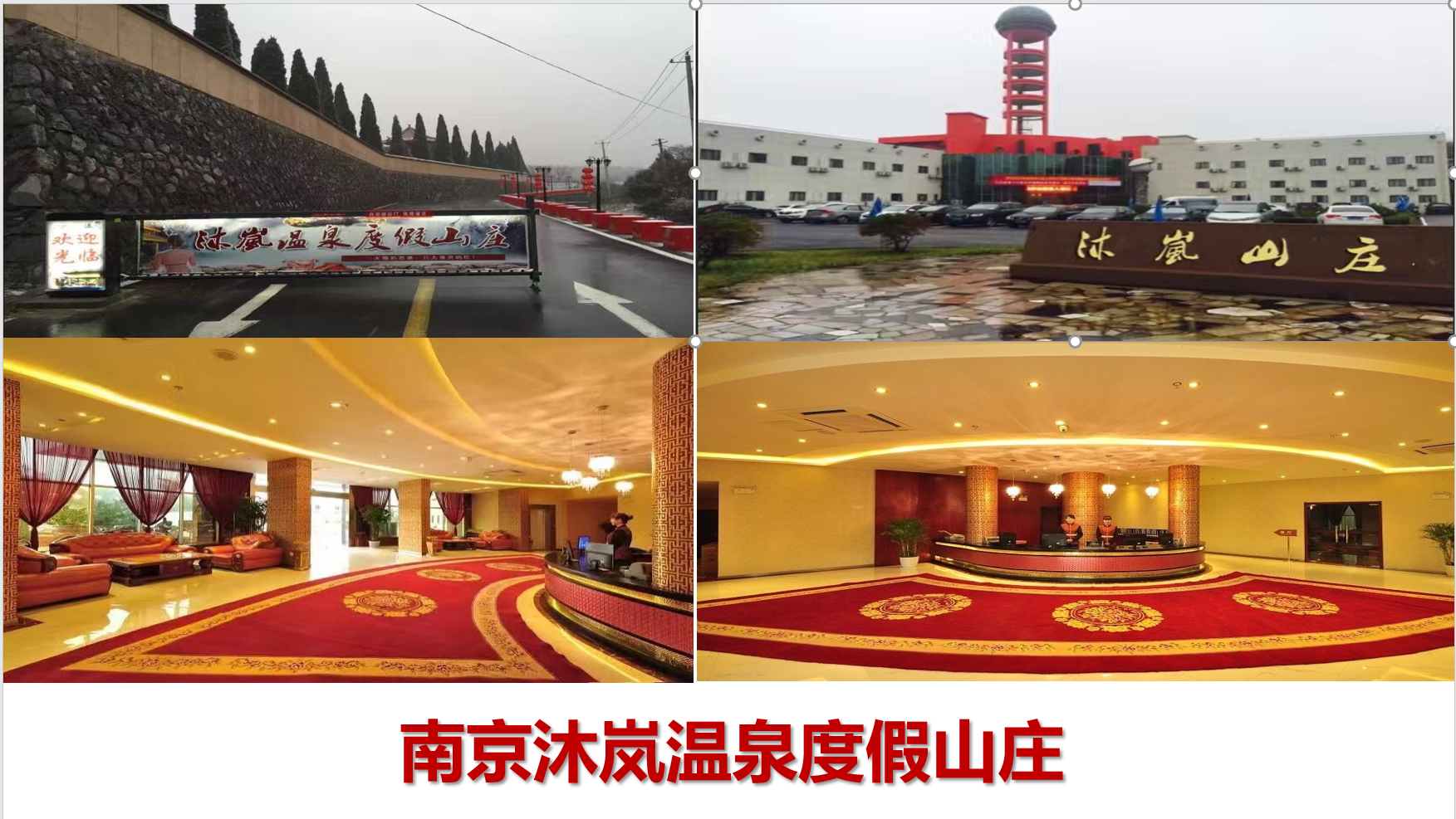 南京沐岚温泉度假山庄拓展基地