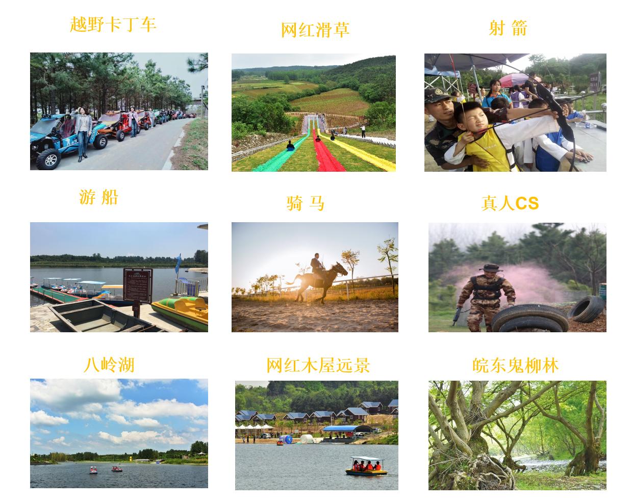 滁州八岭湖景区游玩