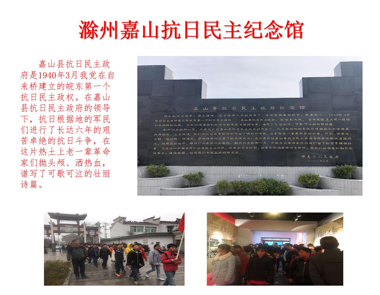 滁州嘉山抗日民主纪念馆