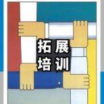 南京拓展方案