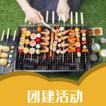 南京户外烧烤:景业百果园